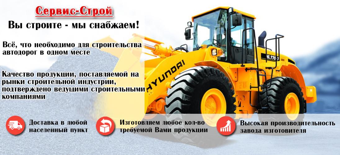 """ООО """"ВК-Строй"""""""